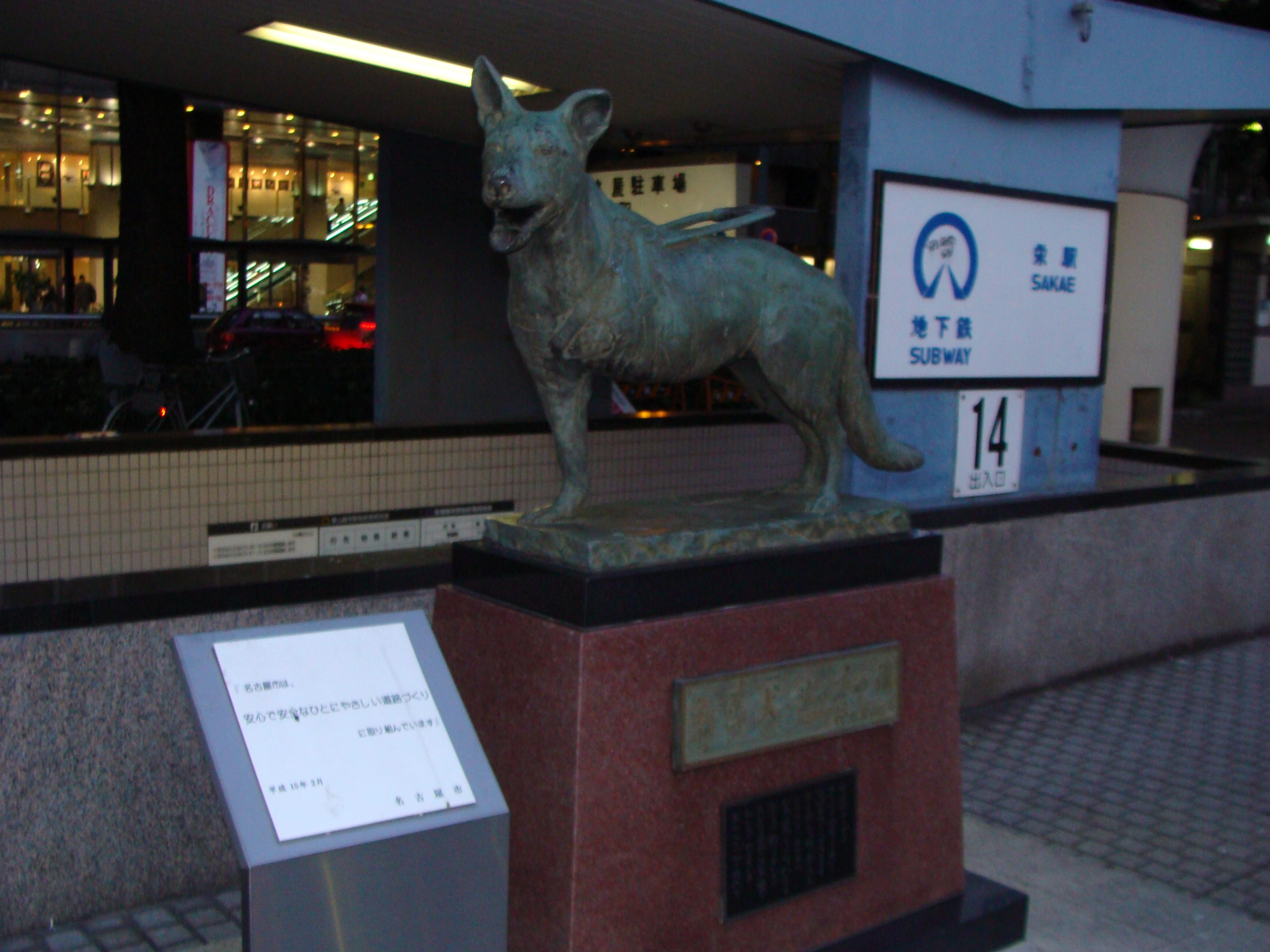 chien-hachiko